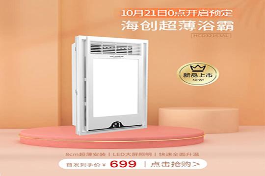 双十一提前购 海创超薄取暖器新品上市!