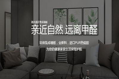 湘木豪廷集成墙板怎么样?是几线品牌?
