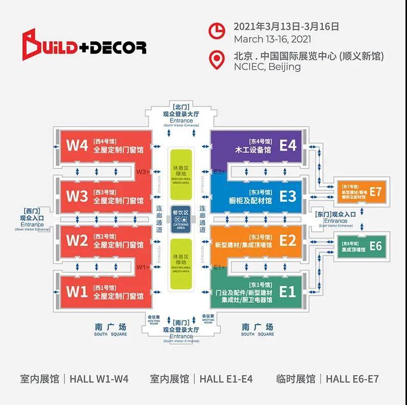 北京建博会