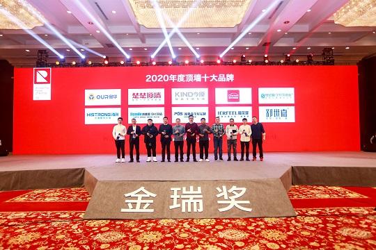 """开启新引擎!顶善美荣获""""2020年度集成顶墙十大品牌""""称号"""