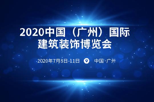 2020广州展|疫后首秀,这些集成家居品牌将强势出征