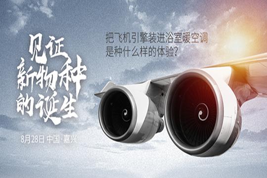 德莱宝8.28创业私享会,共鉴顶墙新蓝海!