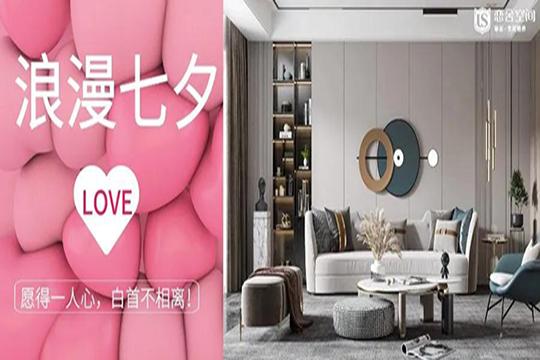 浪漫七夕--恋舍空间为爱筑造温馨港湾