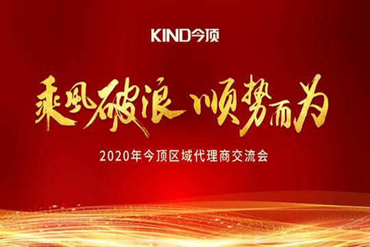 2020今顶区域代理商交流会石家庄站盛大启幕