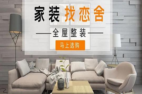 恋舍空间集成墙面,年轻人喜欢的设计!