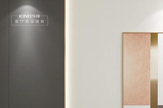 你家客厅与高颜值客厅之间,只差一块今顶客厅美妆墙板