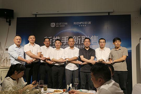"""""""新携手 新联售""""恋舍&巨洲战略合作发布会成功举办"""