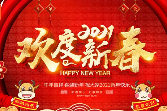集成墙面网2021春节放假通知