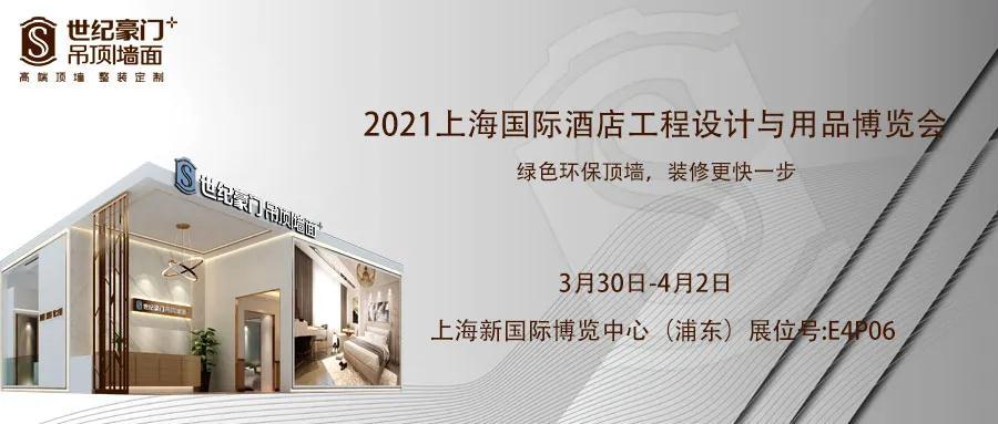 【诚邀莅临】2021上海国际酒店及商业空间博览会邀请函