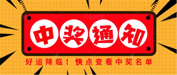 世纪豪门【金牛开门红】3月22日直播抽奖名单公布!