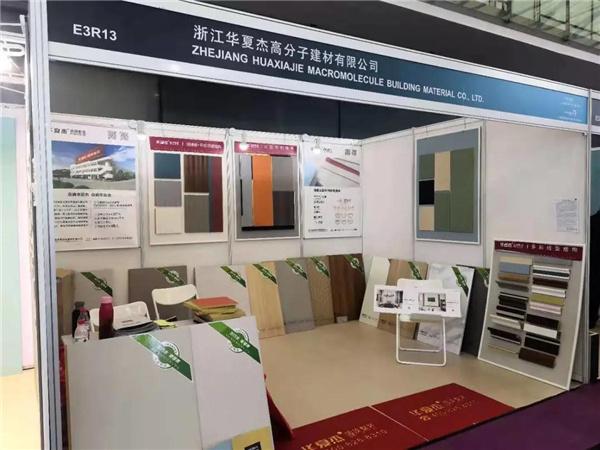 【展会进行时】2021上海国际酒店工程设计与用品博览会 --华夏杰(E3R13)