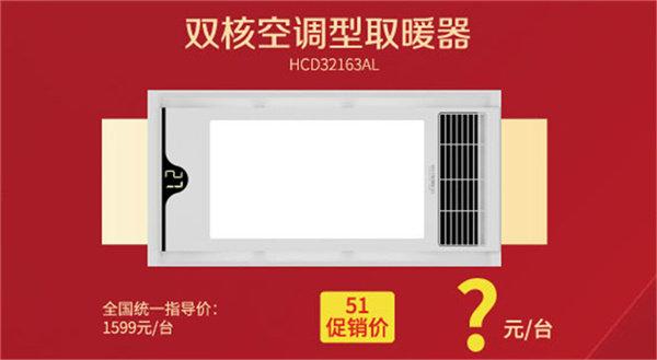 智能空调型取暖器
