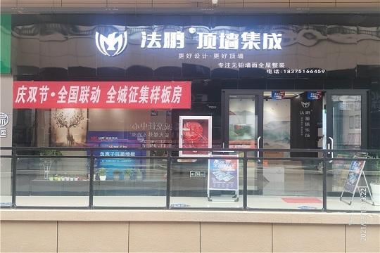 想装集成墙面的看过来!法鹏双节活动已启动,贵州惠水店内已经准备完毕!